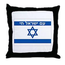 am israel chai Throw Pillow