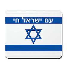 am israel chai Mousepad