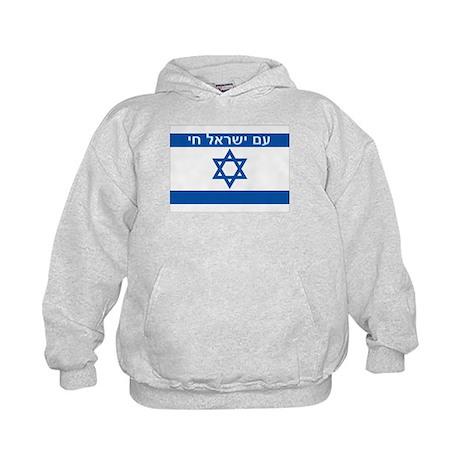 am israel chai Kids Hoodie