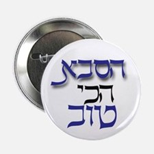 "Hebrew ""Best Grandpa"" 2.25"" Button for your Sabba"