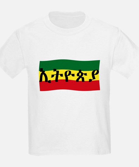 Ethiopia in Amharic with Flag T-Shirt