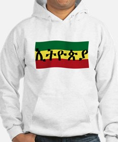 ETHIOPIA -- Amharic with Flag Jumper Hoody