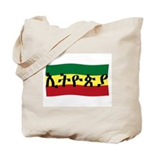 ETHIOPIA -- Amharic with Flag Tote Bag