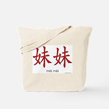 Little Sister (Mei mei) Tote Bag