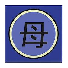 "Kanji ""Mother"" Tile Coaster"