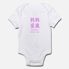 Mommy Loves Me Chinese Baby Body Suit