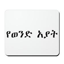 GRANDPA -- Amharic Mousepad