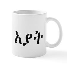 GRANDPA -- Amharic Mug