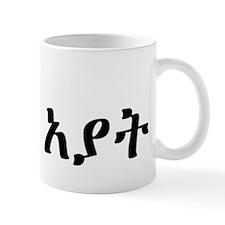 GRANDMA -- Amharic Small Mug