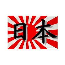 Japanese Flag Rectangle Magnet