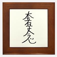 Hon-Sha-Ze-Sho-Nen Framed Tile