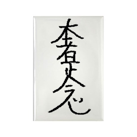 Hon-Sha-Ze-Sho-Nen Rectangle Magnet (100 pack)