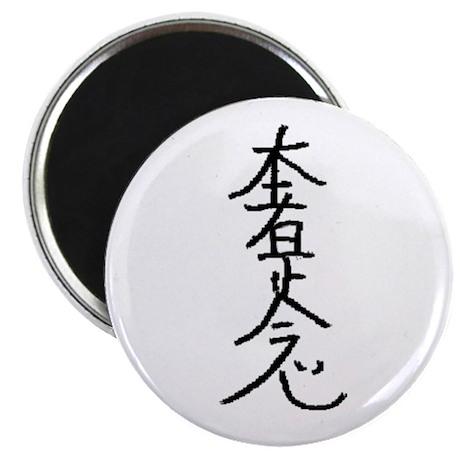 """Hon-Sha-Ze-Sho-Nen 2.25"""" Magnet (10 pack)"""
