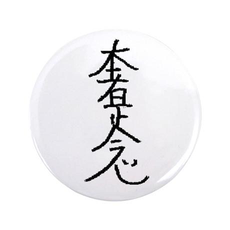 "Hon-Sha-Ze-Sho-Nen 3.5"" Button"