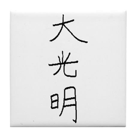 Dai-Ko-Myo (Mrs. Takata Hand Drawn) Tile Coaster