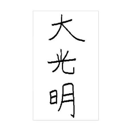 Dai-Ko-Myo (Mrs. Takata Hand Drawn) Sticker (Recta