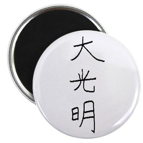 Dai-Ko-Myo (Mrs. Takata Hand Drawn) Magnet