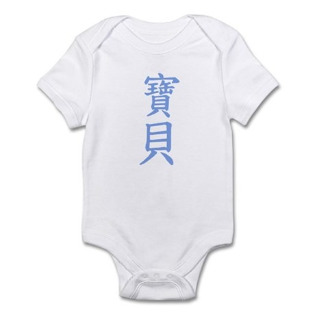 Precious or Treasure Chinese Characters Infant Bod
