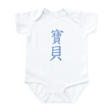 Precious or Treasure Chinese Infant Bodysuit