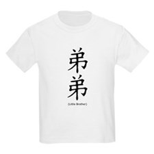 Little Brother Chinese T-Shirt