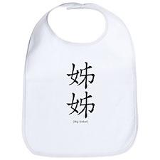Big Sister Chinese Character Family Member Bib