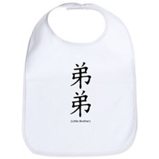 Little Brother Chinese Characters Family Membe Bib