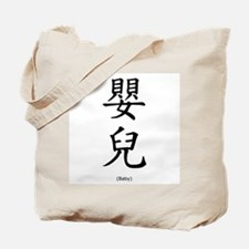 Baby/Infant Chinese Characters Tote Bag