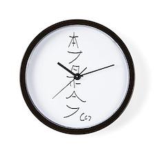 Hon-Sha-Ze-Sho-Nen Wall Clock