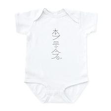 Hon-Sha-Ze-Sho-Nen Infant Bodysuit