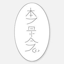 Hon-Sha-Ze-Sho-Nen Oval Decal