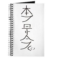 Hon-Sha-Ze-Sho-Nen Journal