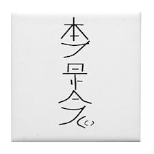 Hon-Sha-Ze-Sho-Nen Tile Coaster