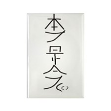 Hon-Sha-Ze-Sho-Nen Rectangle Magnet