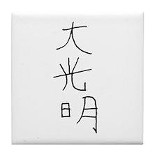 Dai-Ko-Myo ( MRA Hand Drawn) Tile Coaster
