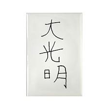 Dai-Ko-Myo ( MRA Hand Drawn) Rectangle Magnet