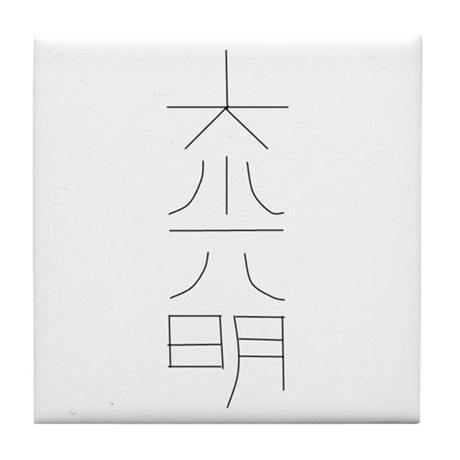 Dai-Ko-Myo (Alternate) Tile Coaster