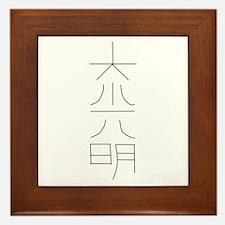 Dai-Ko-Myo (Alternate) Framed Tile