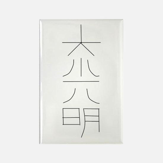 Dai-Ko-Myo (Alternate) Rectangle Magnet