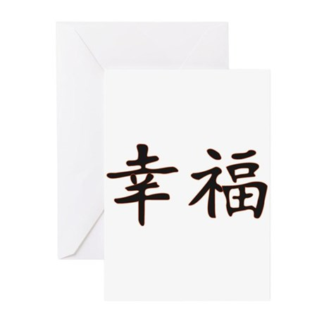 Happiness Chinese Symbol Greeting Cards (Pk of 10)