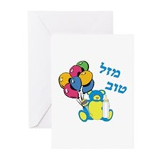 Cute Mazel tov Greeting Cards (Pk of 10)