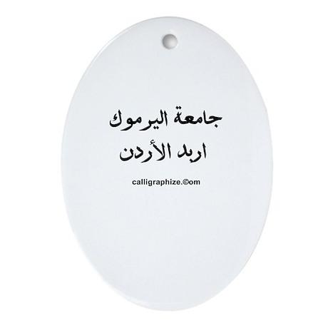 Yarmouk University Irbid Jordan Oval Ornament