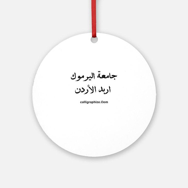 Yarmouk University Irbid Jordan Ornament (Round)