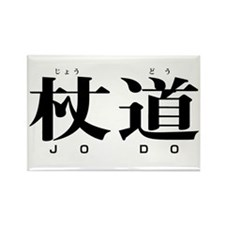 WOA - Jodo Kanji Rectangle Magnet