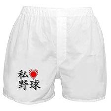 I Heart Baseball Boxer Shorts