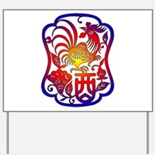 Chinese Zodiac Rooster Yard Sign