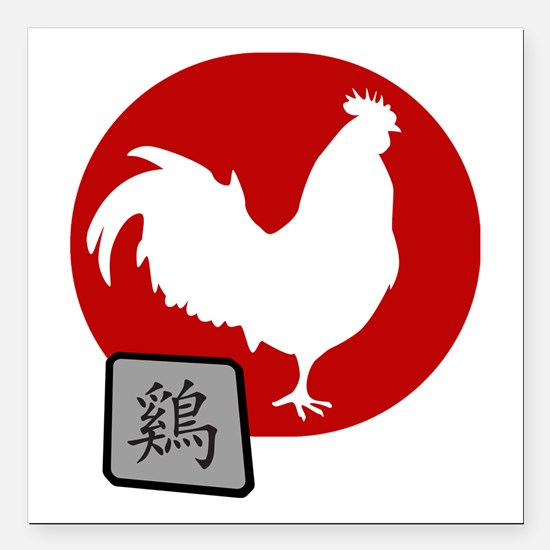 """Asian Oriental Chinese R Square Car Magnet 3"""" x 3"""""""
