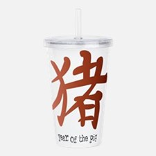 Year of the Pig Acrylic Double-wall Tumbler