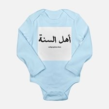 Ahlus Sunnah Arabic Calligraphy Body Suit