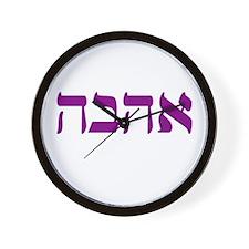 Ahavah (Love in Hebrew) Wall Clock