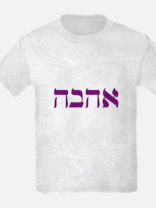Ahavah (Love in Hebrew) T-Shirt